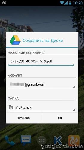 Сканирование для Android