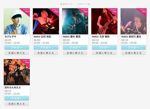 KKBOX 2014年8月 Listen with