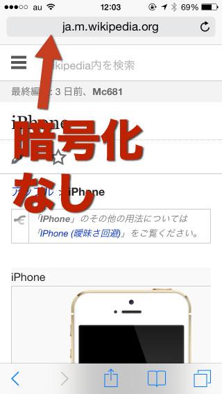iPhone暗号化なし