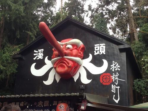 南投妖怪村 (4)