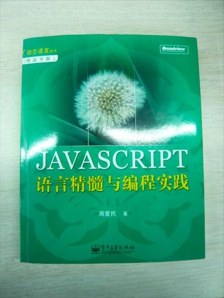 周大侠的新书-《Javascript语言精髓与编程实践》
