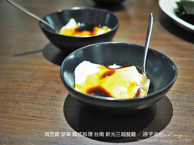 涓豆腐 菜單 韓式料理 台南 新光三越餐廳 23