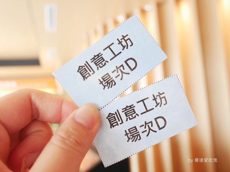 奇美食品幸福工廠 (3)