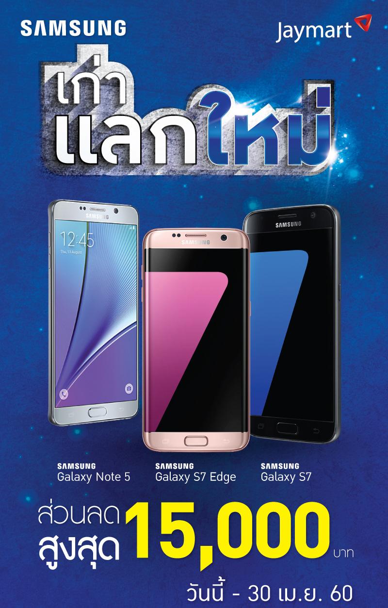 Samsung Galaxy Tradein