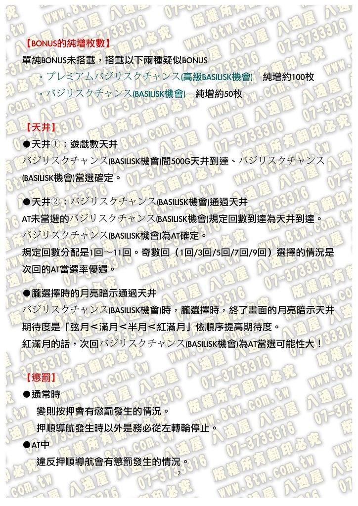 S0189 BASILISK~絆SK~甲賀忍法帖 3 中文版攻略_Page_03