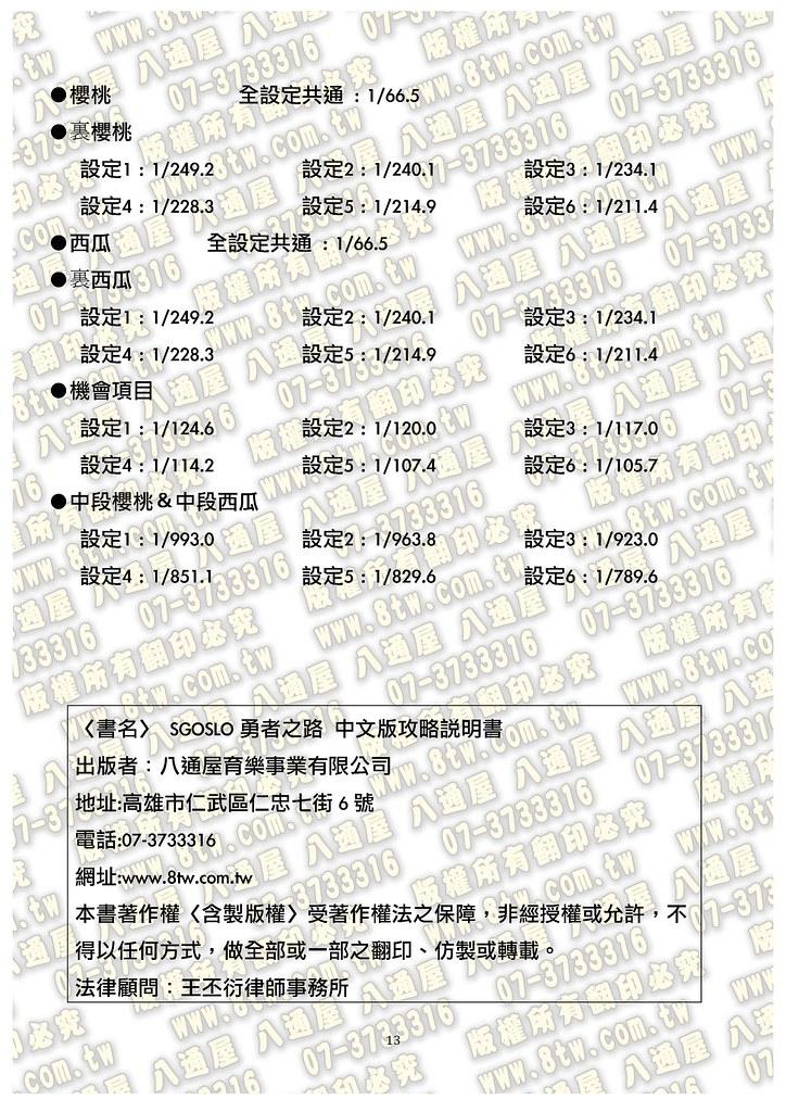 S0181 SGOSLOー勇者之路  中文版攻略_Page_14