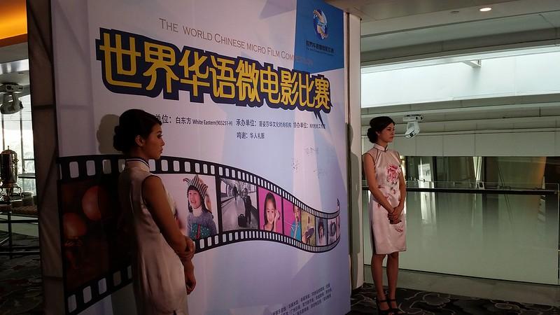 通过『世界华语微电影比赛』挽救每天被堕掉的120,000个无辜小生命! 13981698015_dd7267b73b_c