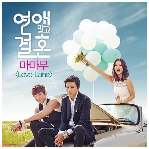 《不要戀愛要結婚》OST