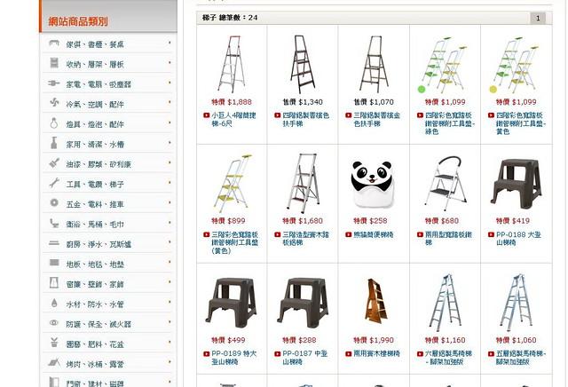 梯子款式多樣