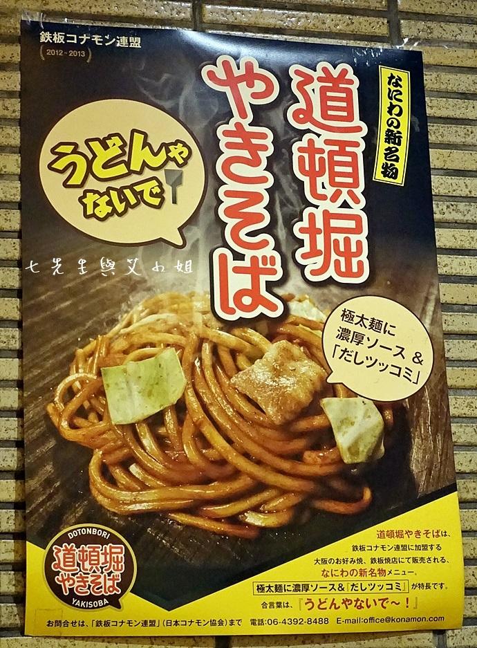 6 大阪福太郎大阪燒