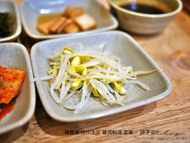 韓屋鄉 台中太平 韓式料理 菜單 3