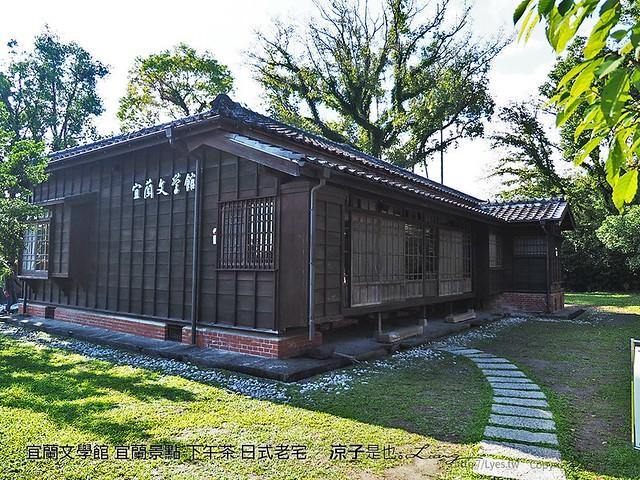 宜蘭文學館 宜蘭景點 下午茶 日式老宅 19