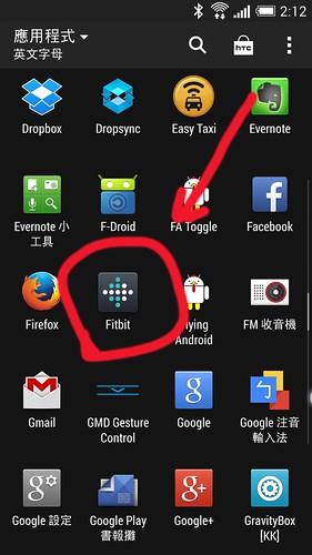 不用多花錢!馬上用 HTC One (M8) 內建 Fibit 當你健康生活教練! @3C 達人廖阿輝