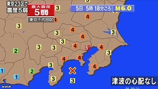 朝の地震 2014/5/5