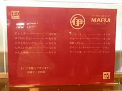 20140509MARUI