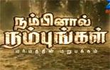 13984626709 73ace16ac5 o Nambinal Nambungal 11 06 2014 Zee Tamil