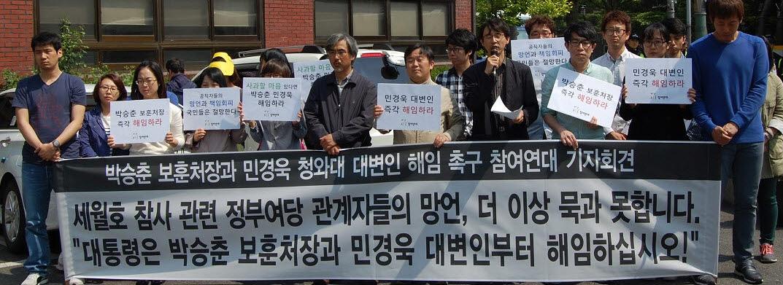 20140512_기자회견_민병욱박승춘해임촉구