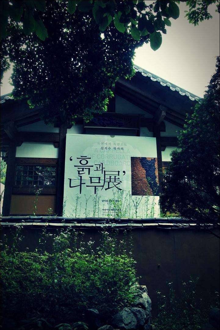 전시 현수막-'흙과 나무 展 Earth and Trees exhibition'