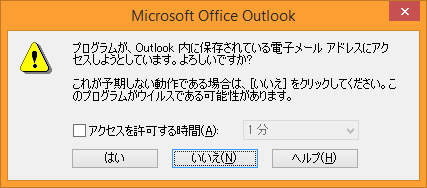 OutlookSecurityDialog