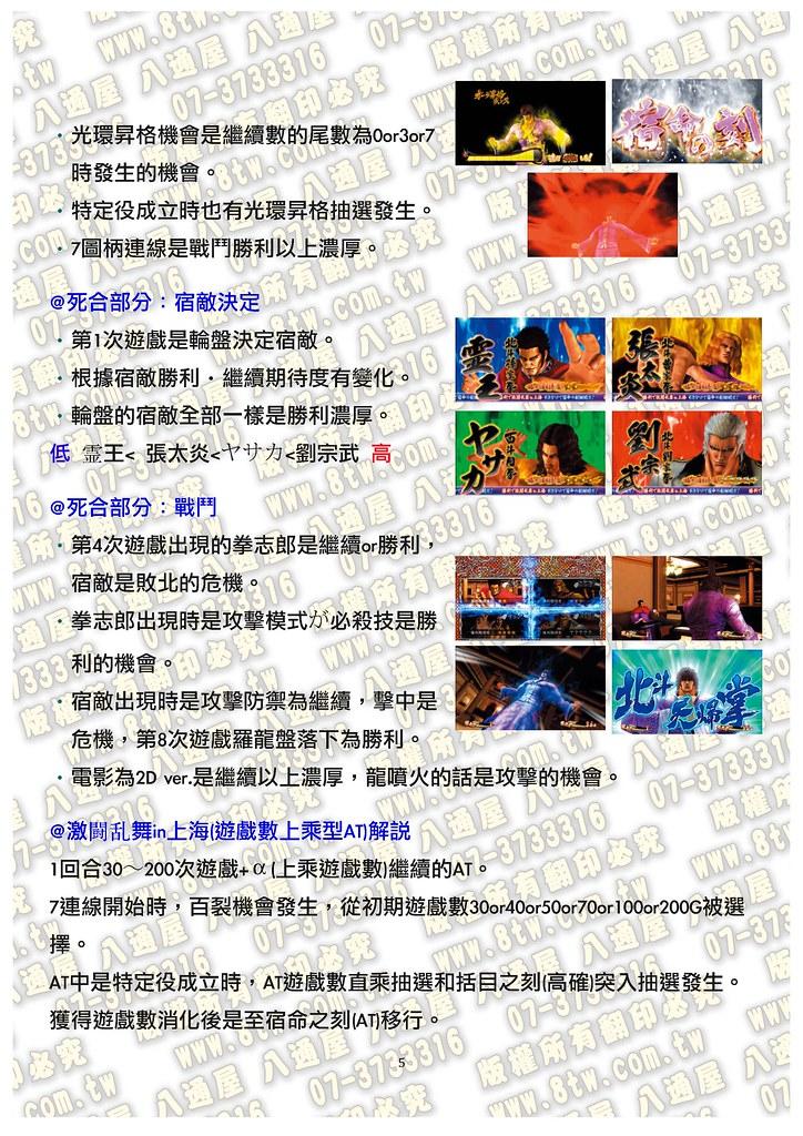S0217蒼天之拳2  中文版攻略_Page_06