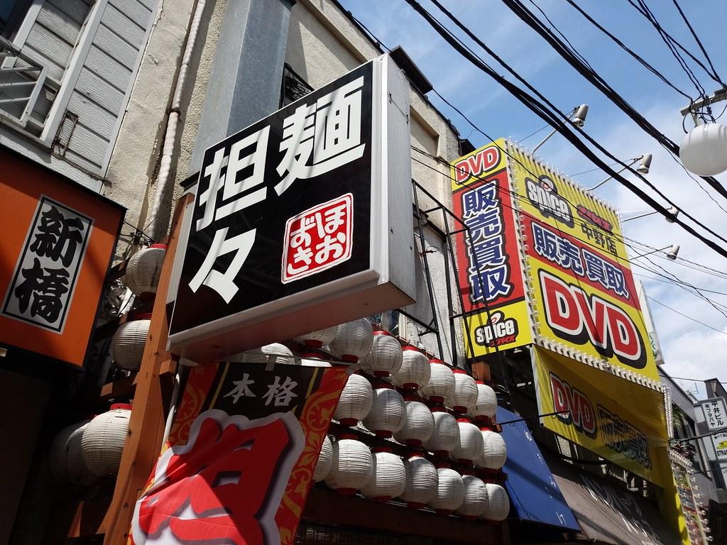 中野の担々麺屋「ほおずき」の看板