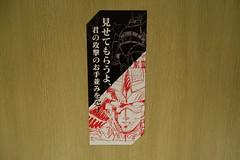 140713 大阪 ガンダム展