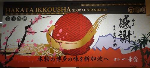Hakata Ikkousha's Sign - inside the shop at CHIJMES