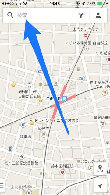 Googleマップ検索欄