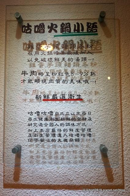 14621694531 8b62083cdc o - 【台中東海】咕嚕咕嚕-餐廳氣氛佳,鍋物不貴,壽喜燒可任選兩種肉!