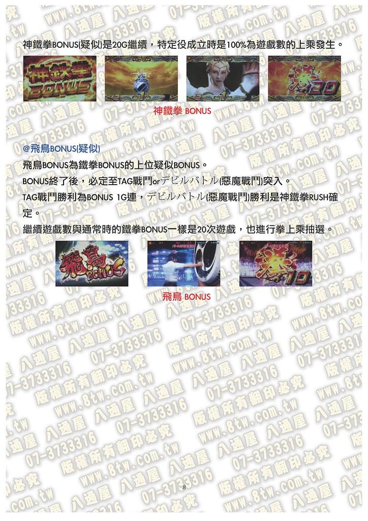 S0218鐵拳3rd 中文版攻略_Page_09