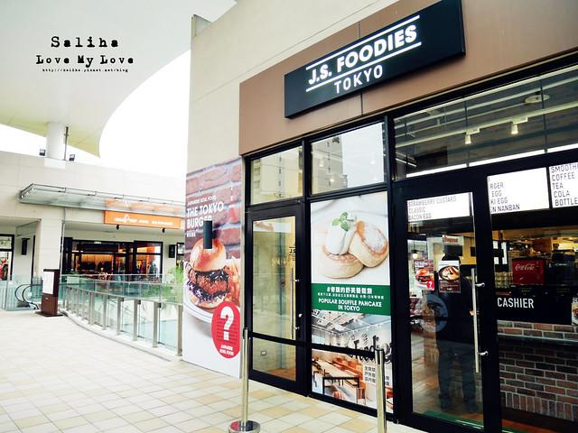 林口三井outlet美食餐廳下午茶推薦J.S. FOODIES TOKYO好吃舒芙蕾鬆餅 (11)