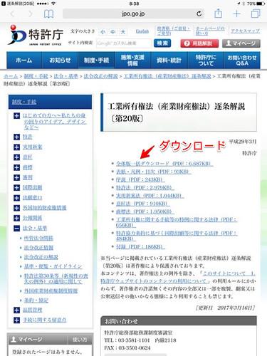 chikuzyokaisetsu-app-5