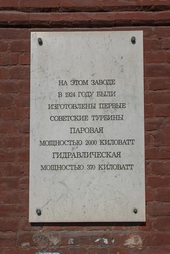 Leningradsky Metallichesky Zavod