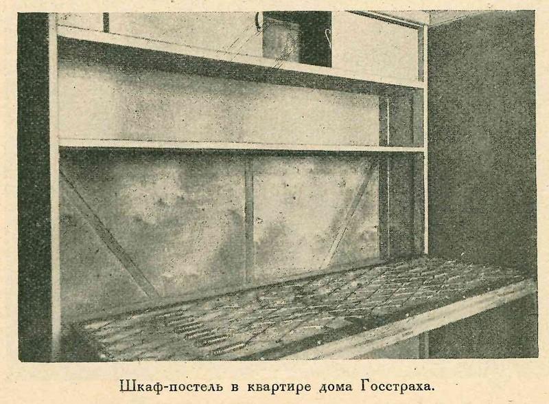 Дом Госстраха