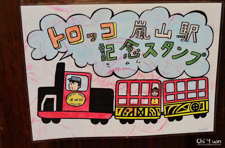嵐山站06.jpg