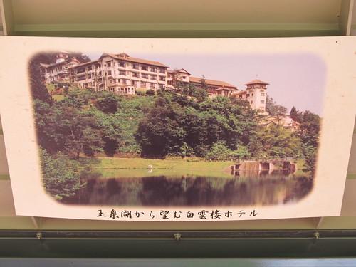 玉泉湖から望む白雲楼ホテル
