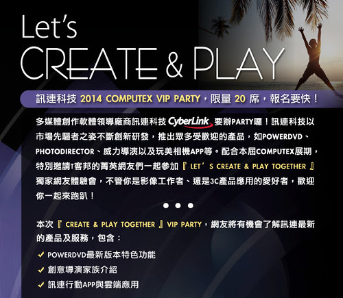 6/5(四)訊連科技2014 Computex『CREATE & PLAY Together』VIP Party