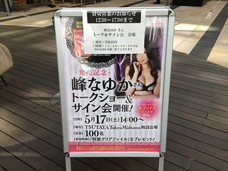 アラサーちゃん無修正2トークショー&サイン会