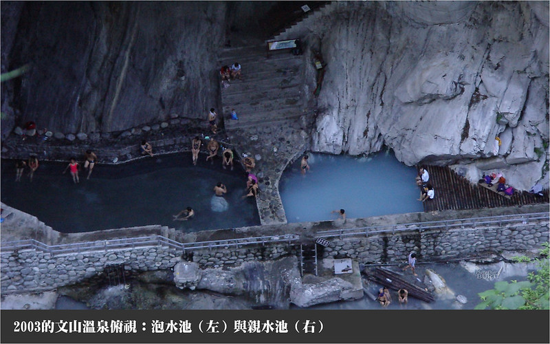 20030824文山溫泉泡水池與親水池