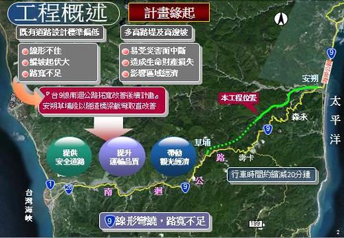 台九線拓寬工程示意圖。圖片來源:交通部公路總局