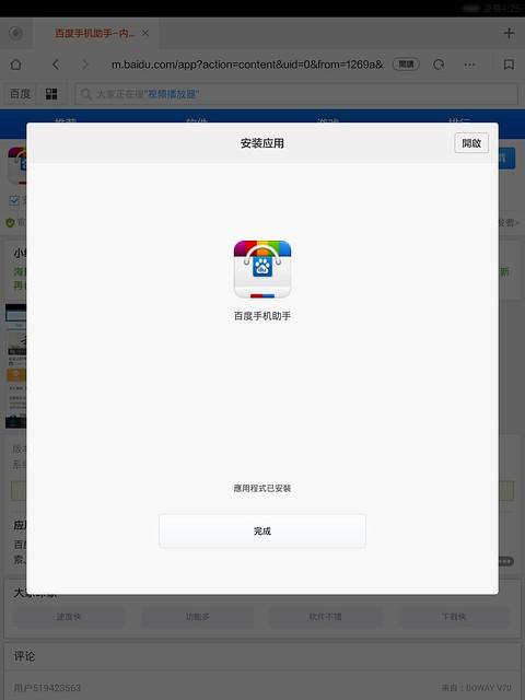 小米平版安裝 Google Play 商店教學 (免 Root) @3C 達人廖阿輝