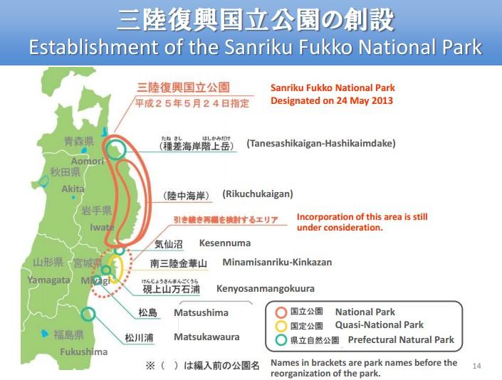 三陸復興公園分布圖。(圖片來源:李沛英)
