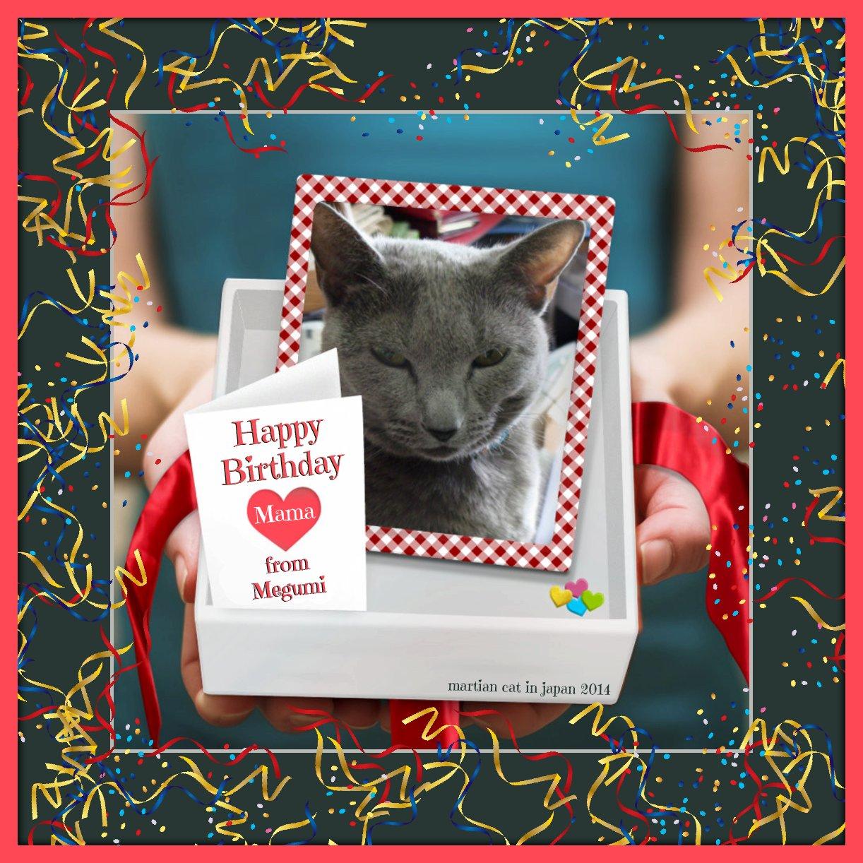 Happy Birthday Mama ~ from Megumi