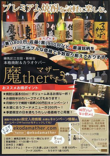 魔ther(新桜台)