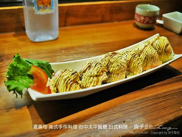 滬壽司 美式手作料理 台中太平餐廳 日式料理 6