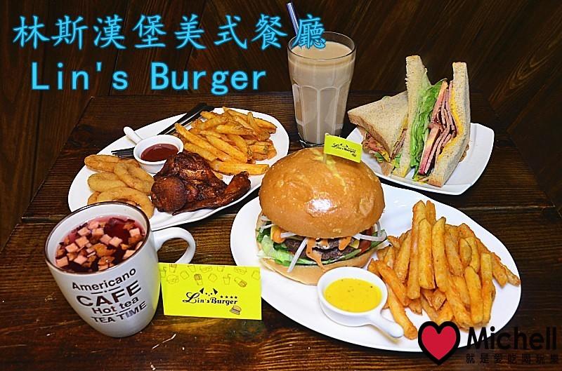 林斯漢堡美式餐廳 Lin's Burger