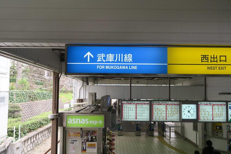 武庫川線的起點