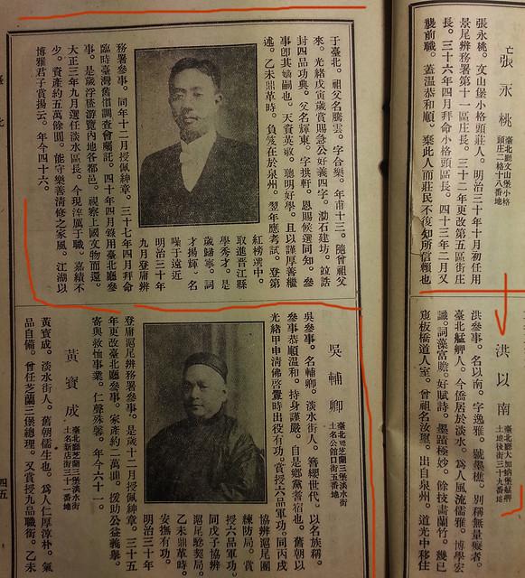 台灣列紳傳台北選 (7)