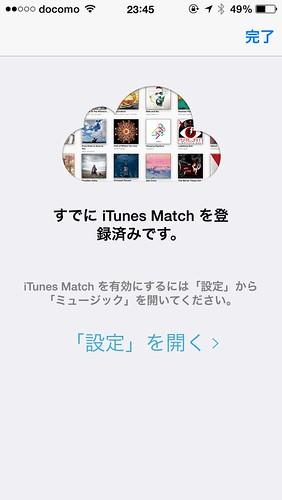 他デバイスがマッチング中だと iTunes Match 登録済みと出てしまう