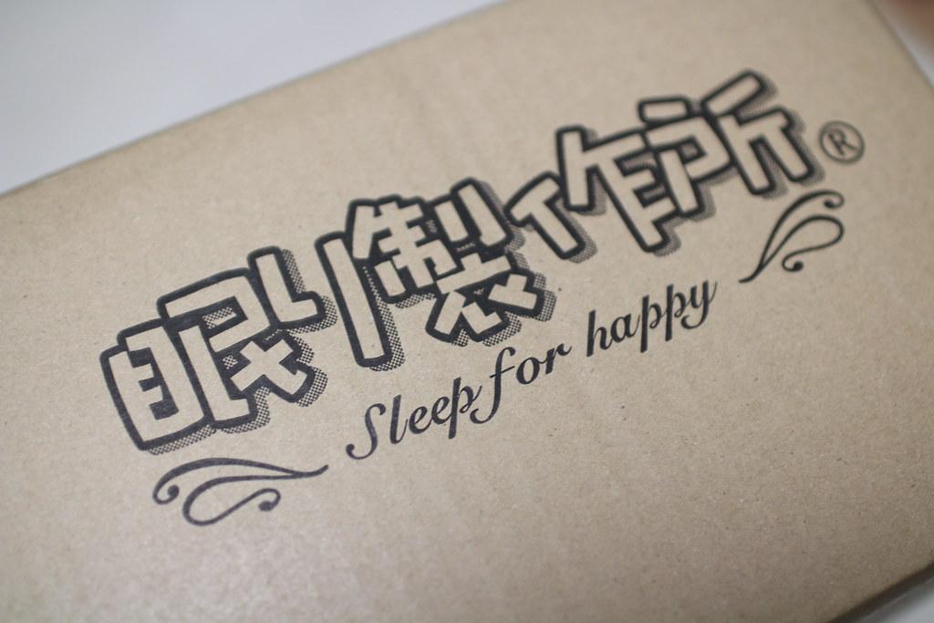 眠り製作所